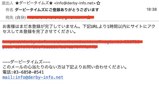 ダービータイムズの仮登録メール