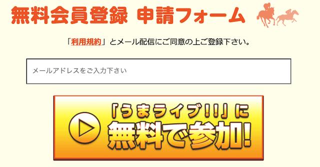 うまライブの登録申請フォーム