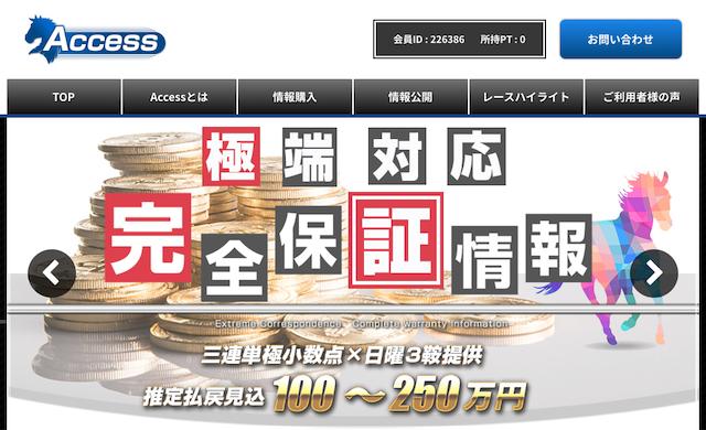 アクセスの会員ページ画像