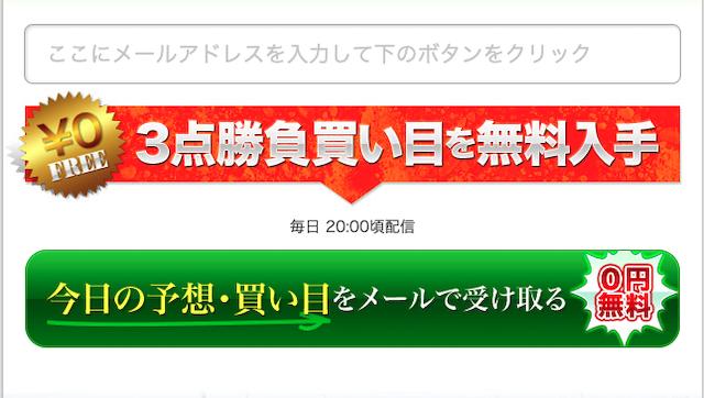 大川慶次郎の地方競馬投稿フォーム