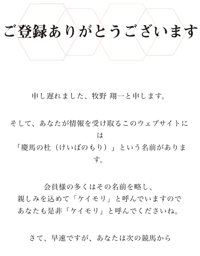 ケイモリ会員ページ