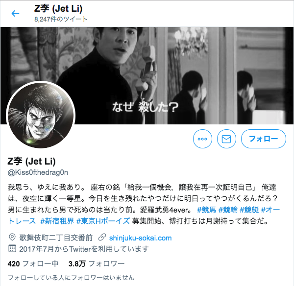 Z李氏のTwitter