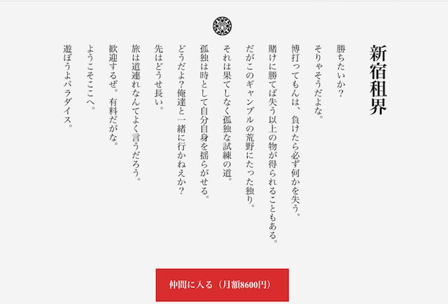 shinjyuku0013