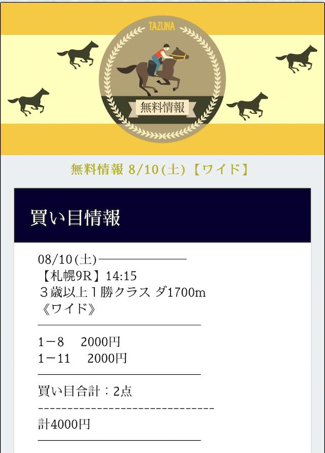 TAZUNA予想0810