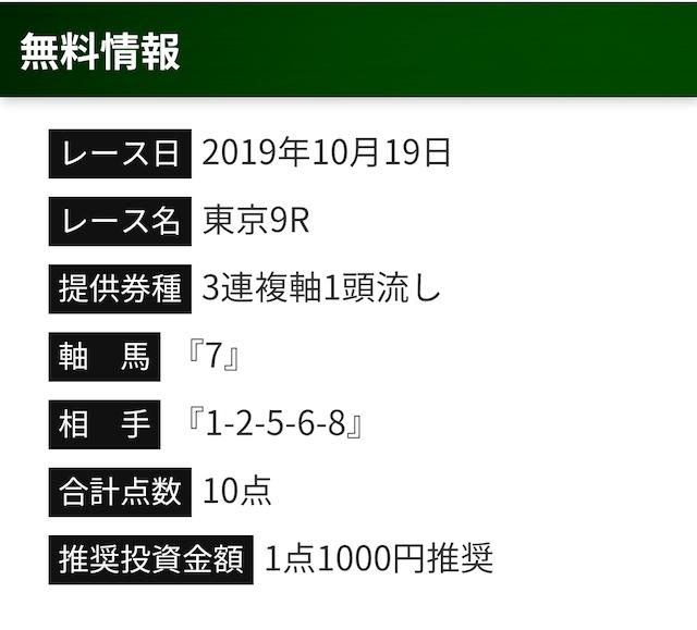 キメルケイバ1019