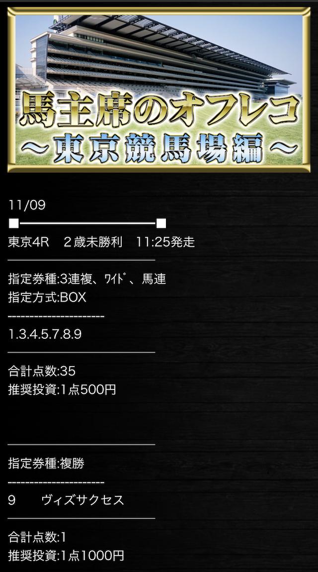 高配当XXX予想1109