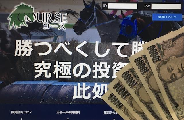 COURSEのTOP画像