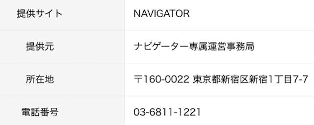 navigator5