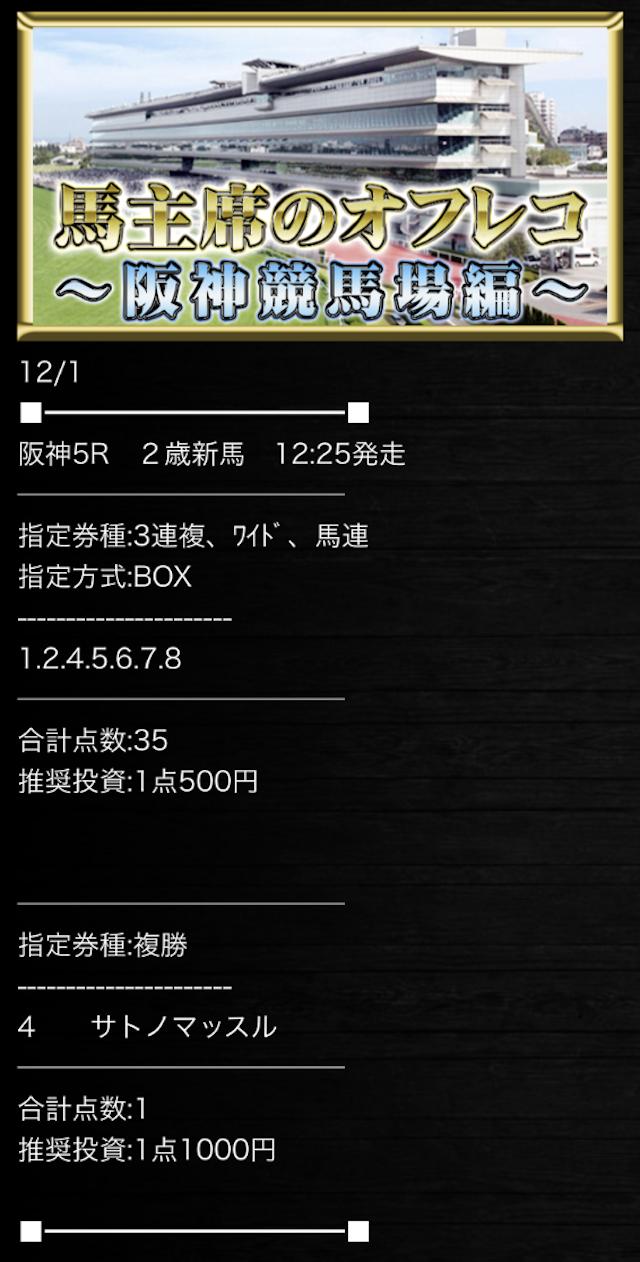 高配当XXX予想1201