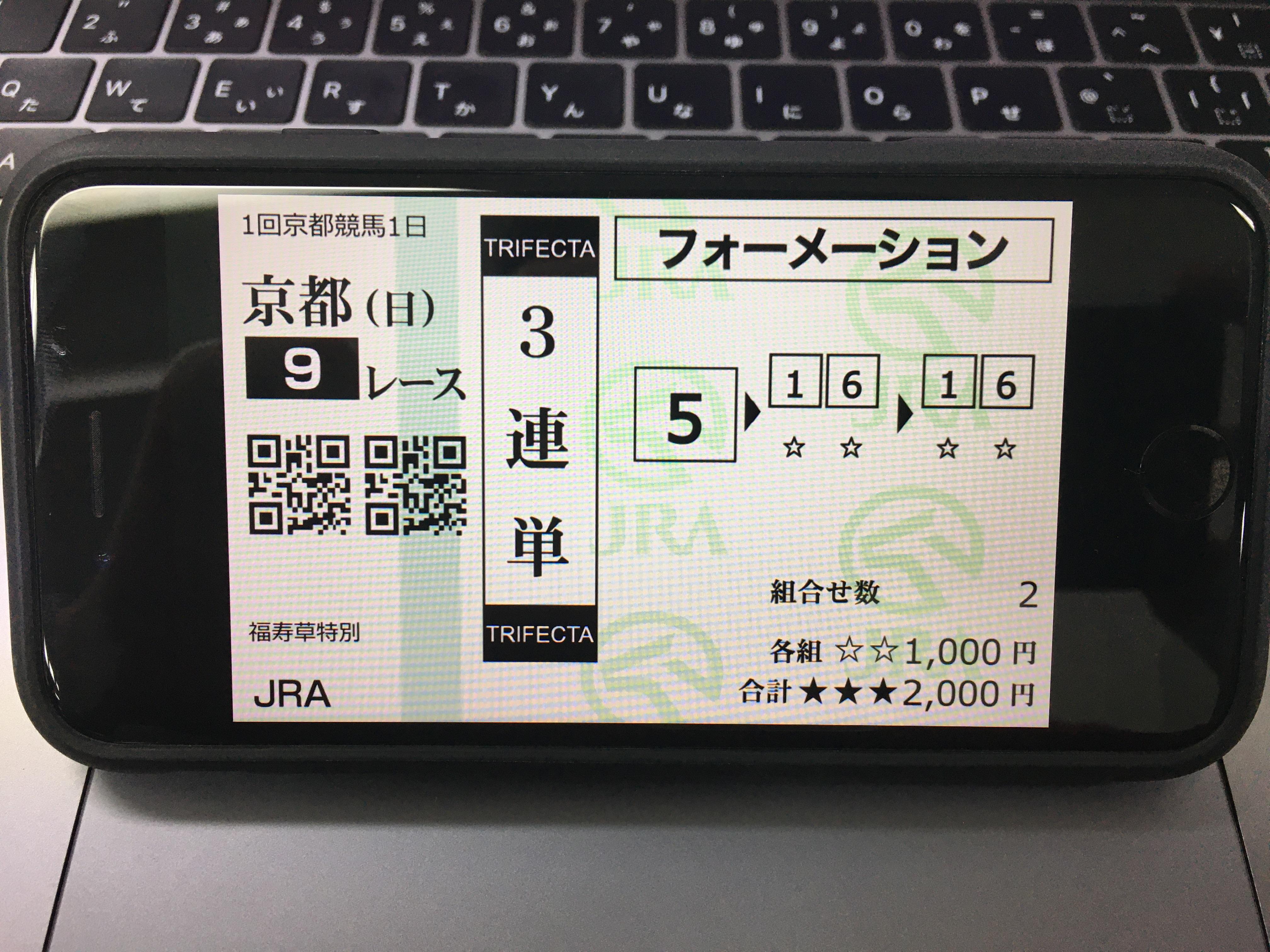 的中マーケット馬券0105