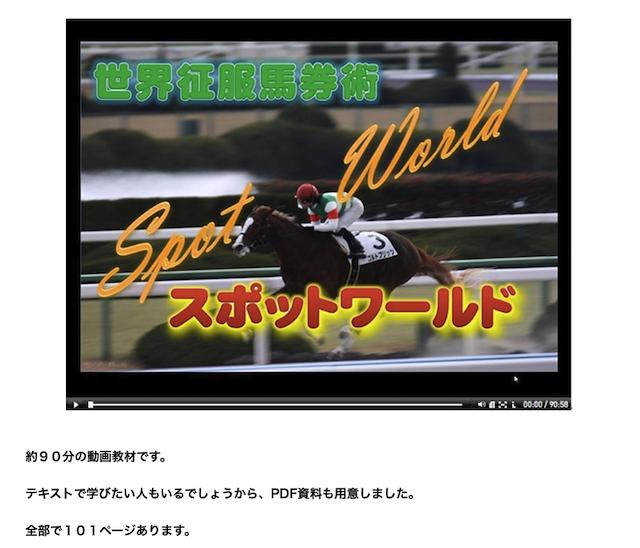 spotworld7