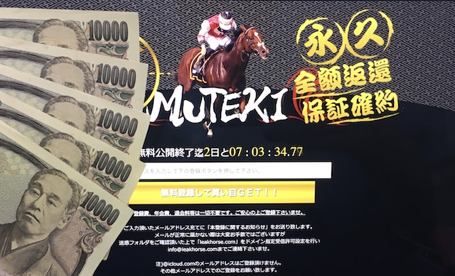 MUTEKIのトップページ