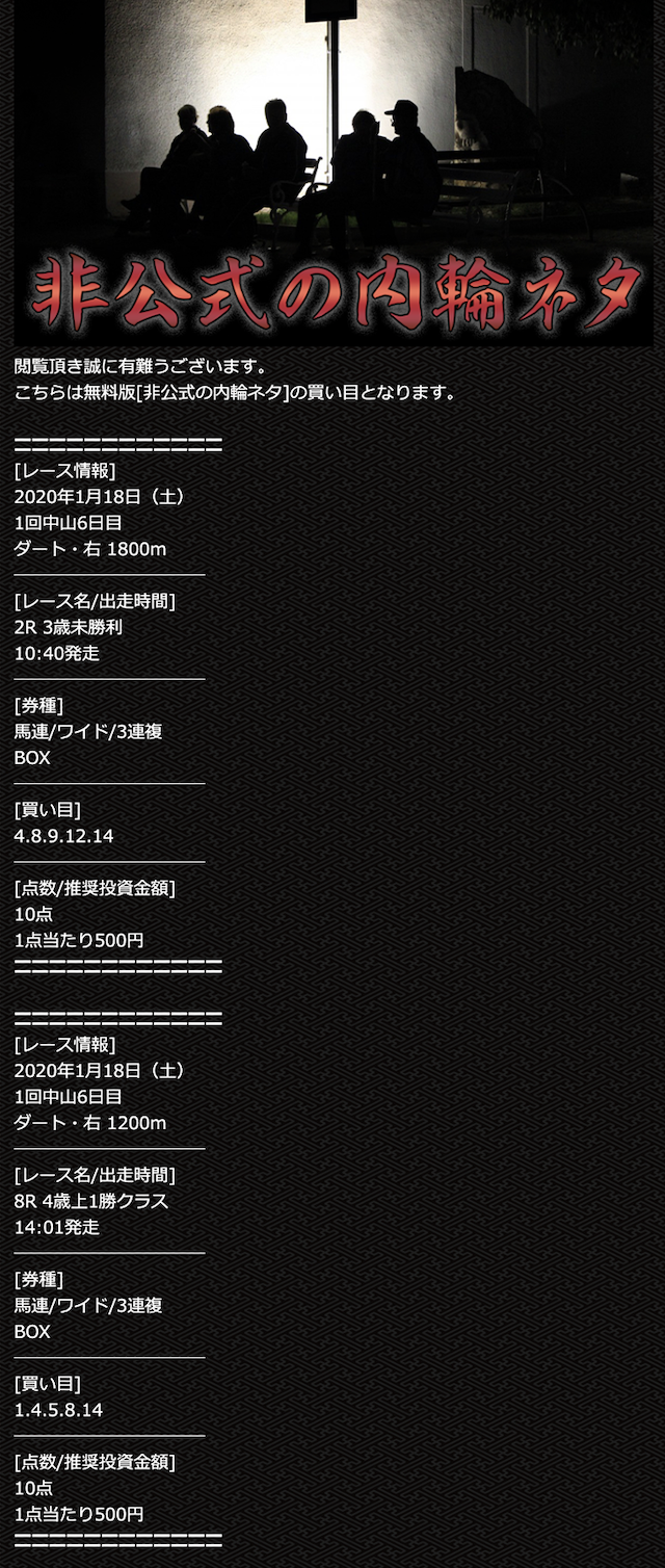 MUTEKI予想0118