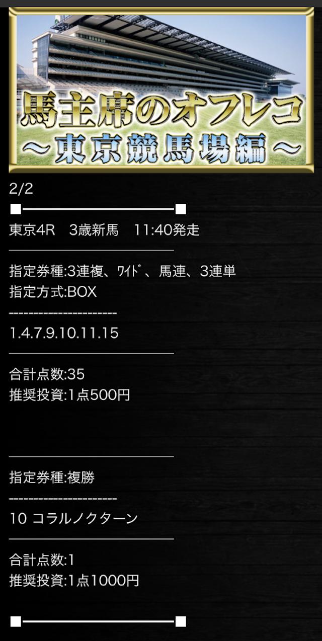 高配当XXX予想0202