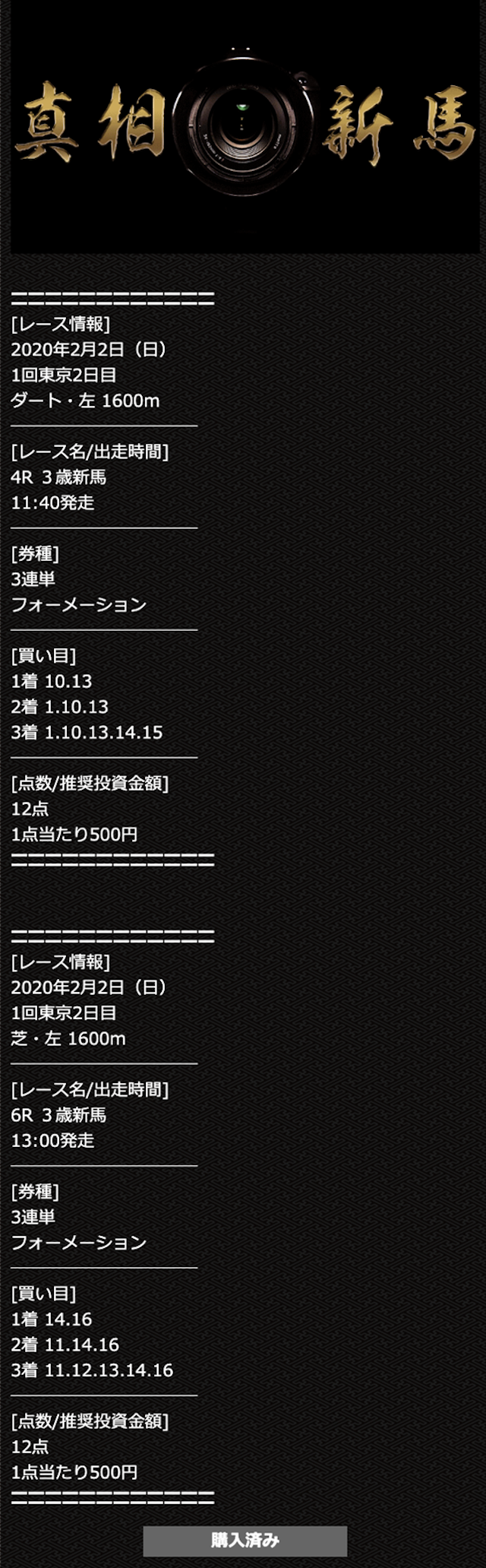 MUTEKI有料予想0202