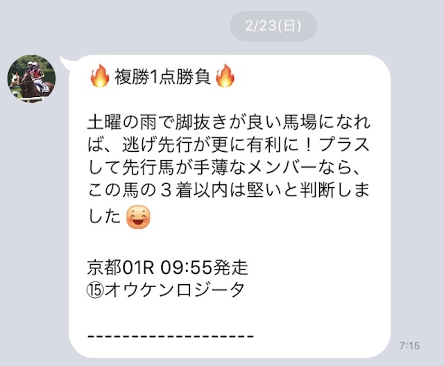 競馬データ検証チャンネルLINE@予想0223