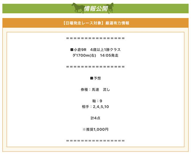ダビコレ予想0223