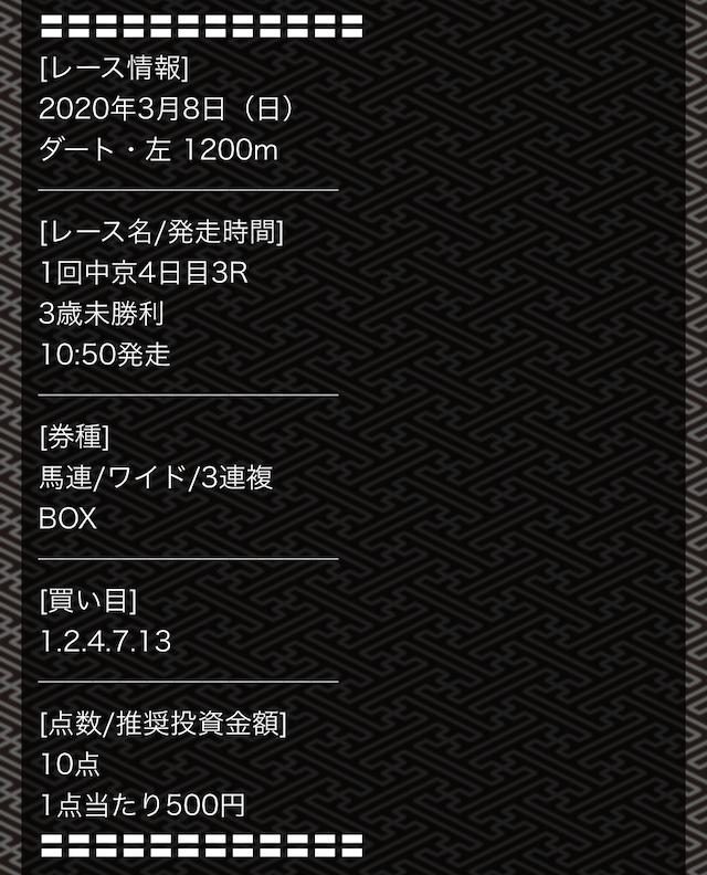 MUTEKI予想0308