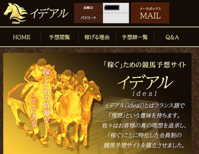 イデアルの会員ページ
