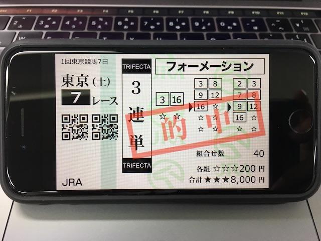 NN競馬会の馬券0222_2