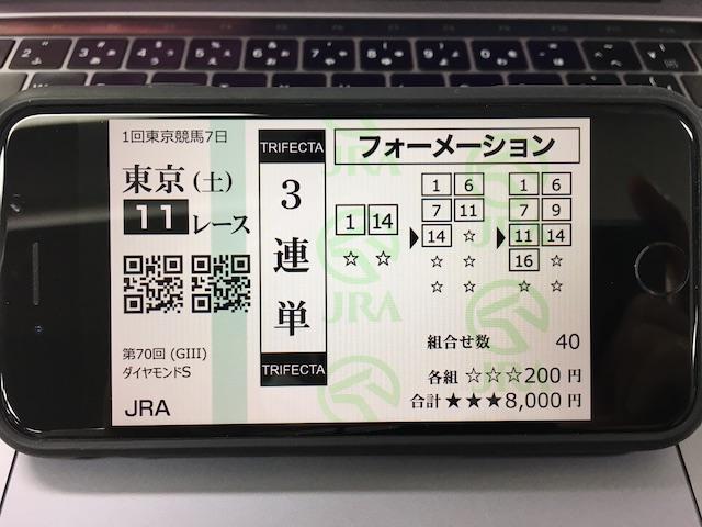 NN競馬会の馬券0222_4