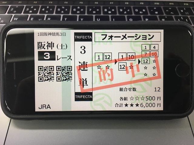 MUTEKI有料予想馬券0307
