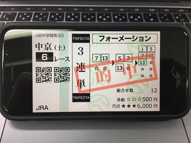 高配当XXX有料予想馬券0307