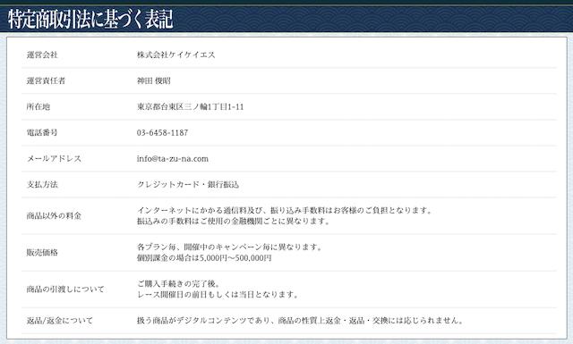 TAZUNAの特定商取引法