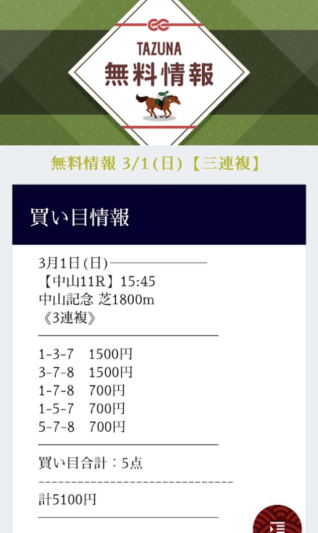 tazuna予想0301