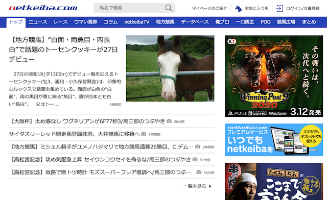 net.keiba.comのトップ画像