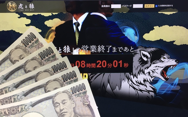 虎と狼のトップページ