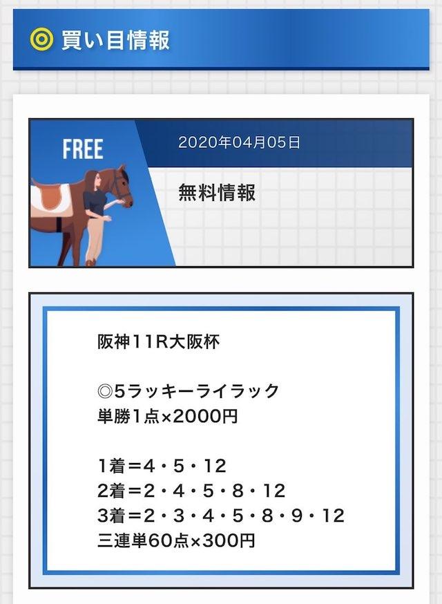 的中マーケットの無料予想0405
