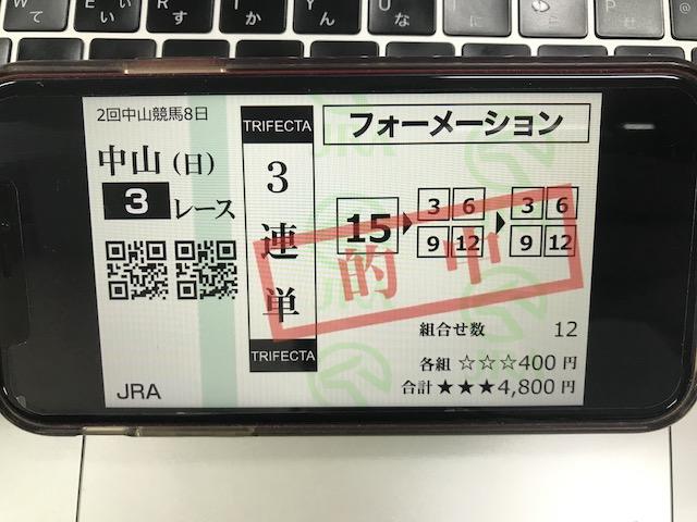 REDの無料予想馬券0419_3