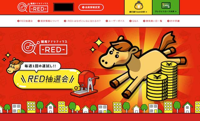 REDの会員ページ