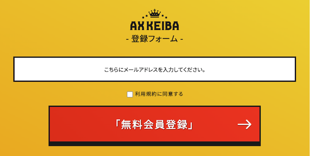 AXKEIBAの登録用メールアドレス入力フォーム