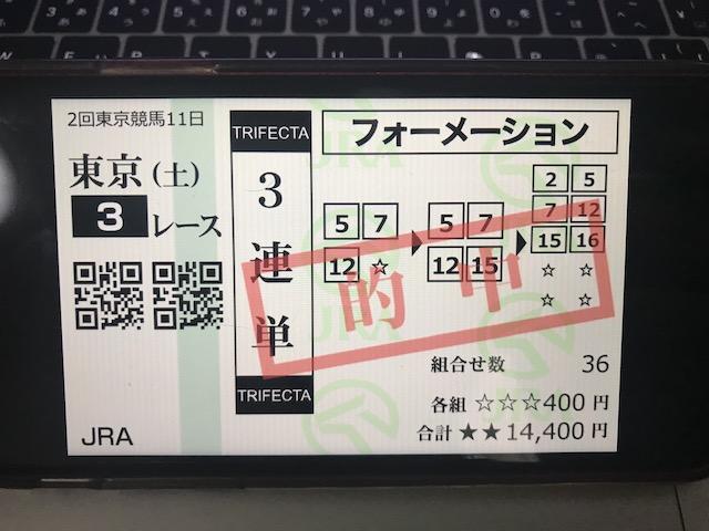 AXKEIBAの有料予想馬券0530_3