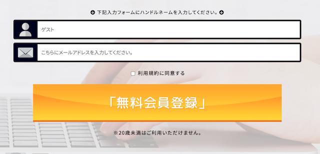 NN競馬会の登録フォーム