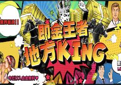 即金王者地方キングのアイキャッチ