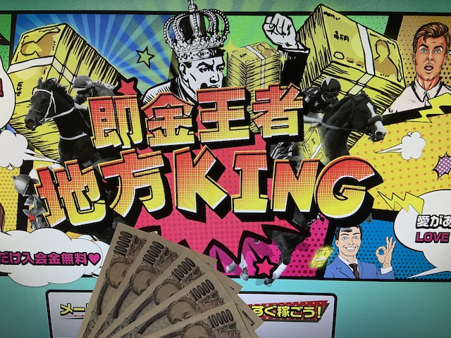 即金王者地方キングのトップページ