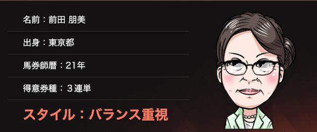 的中総選挙の前田 朋美