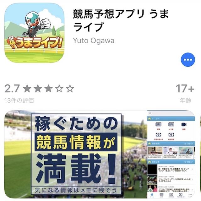 うまライブのアプリ詳細