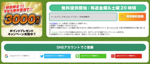 ターフビジョンの登録用メールアドレス入力フォーム