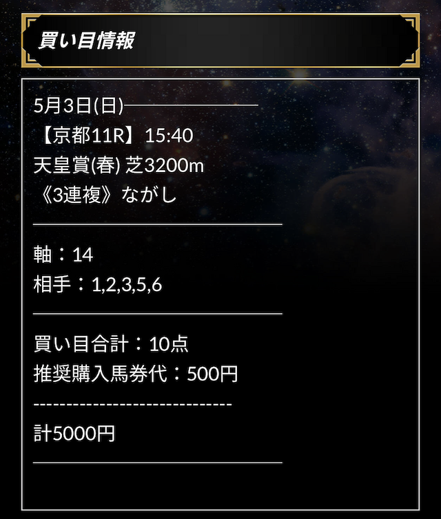 ホライズンの有料情報0503