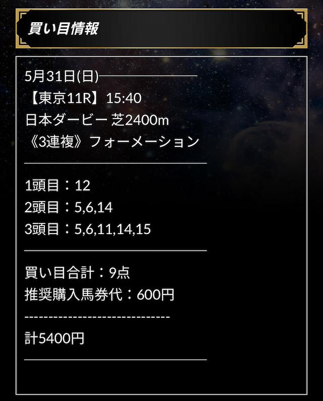 ホライズンの無料情報0531