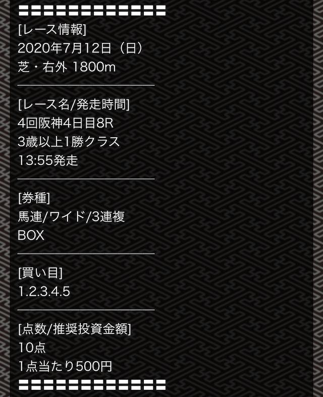 MUTEKIの無料情報0712
