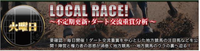 池江道場ローカルレース