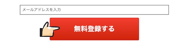血統シックスの登録用メールアドレス入力フォーム