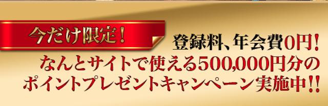 万馬券キングダム50万円キャンペーン