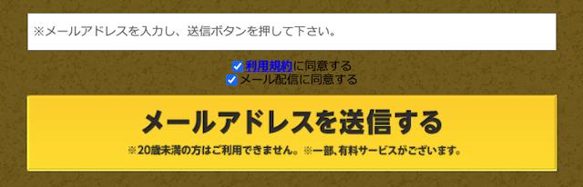 金の鞍の登録用メールアドレス入力フォーム