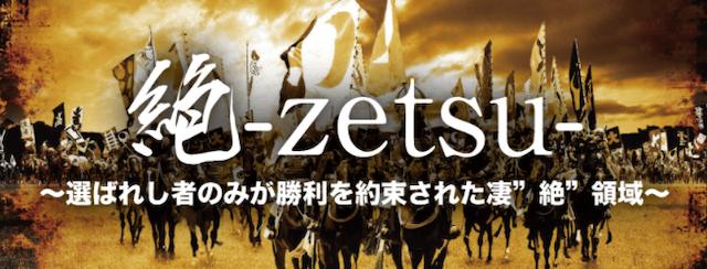 LAP競馬の有料情報絶-zetsu-